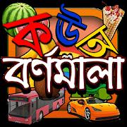 How to learn & write Bangla alphabets / bornomala for kids